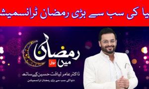 Ramazan Mein BOL with Dr Aamir Liaquat Hussain