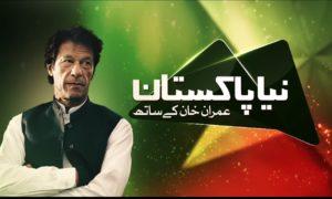 BOL Naya Pakistan Imran Khan