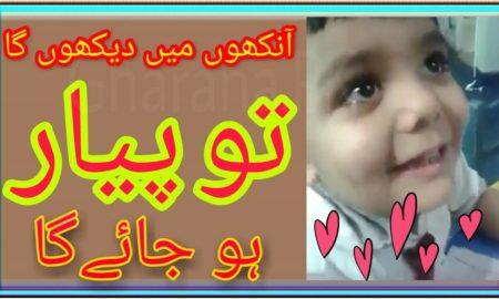 Aankhon Me Dekho Ga Toh Pyar Ho Jaega Cute Child Love