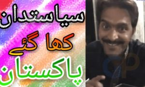 Siyasatdaan Kha Gaye Sara Pakistan Viral Video   GharanaPK