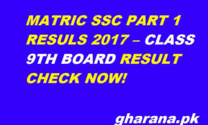 SSC Part 1 Result 2017 Karachi Board