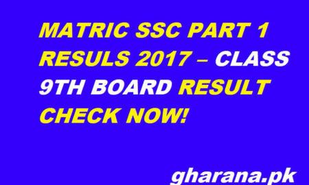 SSC Part 1 Result 2017 Karachi Board