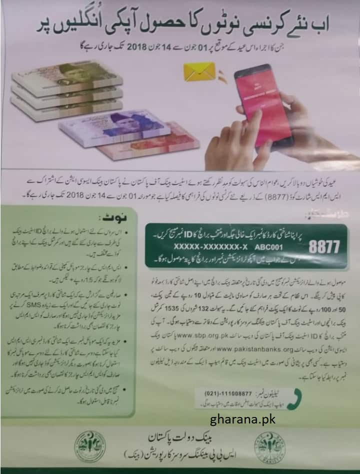 How to Get Fresh Notes 2018 - New Currency Notes for EID-UL-FITR
