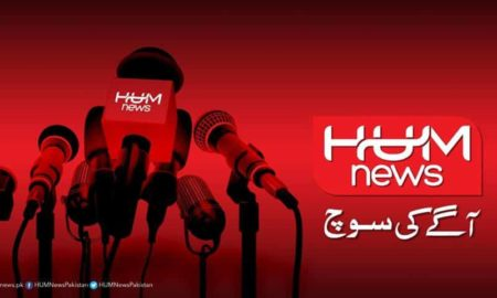 HUM News Live HD Streaming 24x7 LIVE HD | GharanaPK