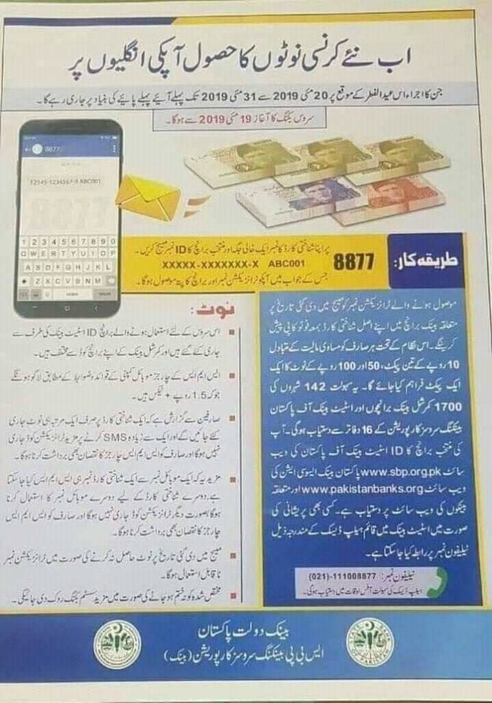 SBP Fresh Notes 2019 - New Currency Notes for EID-UL-FITR
