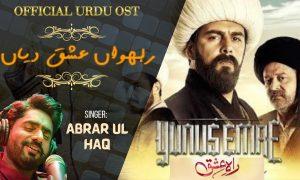 Rah-e-ishq OST PTV drama Yunus Emre OST New Turkish Drama 2021