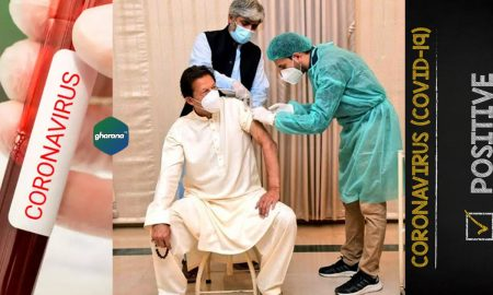 Imran Khan Tested Positive for Corona Virus | Imran Khan Covid test News