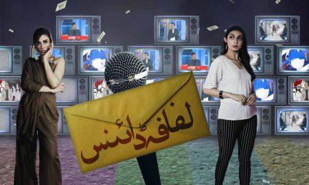 Lifafa Dayaan Urduflix Web Series Trailer Exposing Lifafa Journalism