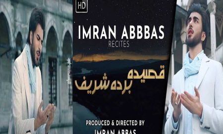 Imran Abbas Qaseedah Burdah Shareef The Ramzan Special Kalam 2021